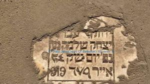 The use of the Arabic language alongside the Hebrew language was a matter of course for Iraqi Jews right up to their death, as the text on the gravestone shows: Itzhak Schlomo, died on day 24 of the Hebrew month Iyar in 679 (source: Facebook; Israel in Iraqi dialect)