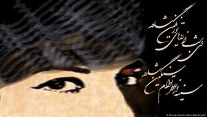 """Forough Farrokhzad, """"Poem about love"""", by Michael Ghahari (graphic design) based on Majid Mehdizadeh's calligraphy (photo: Michael Ghahari/Majid Mehdizadeh)"""